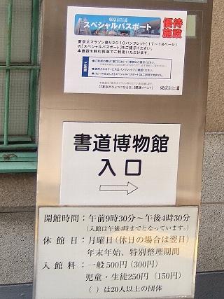 書道博物館03
