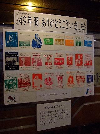 さよなら東京厚生年金05