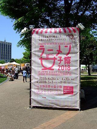 ラーメン女子博01