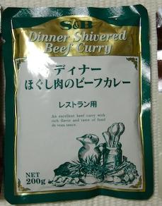 17S&Bディナーほぐし肉のビーフカレー