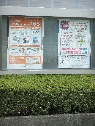 千葉県消費者センター04