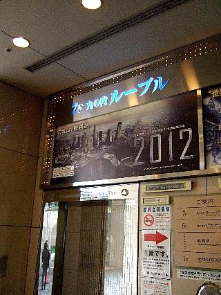 2012映画の日01