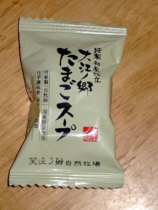卵スープ01
