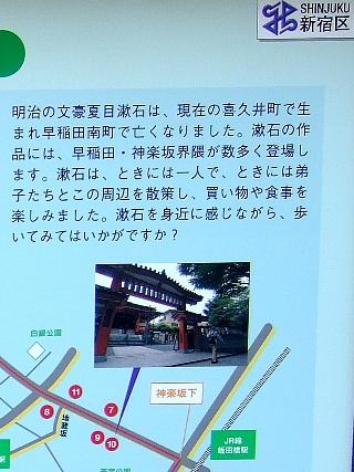 漱石公園02