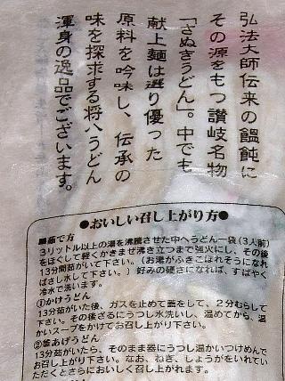 さぬきうどん献上麺02