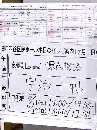 宇治十帖舞台02