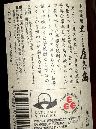 焼酎屋久の島03