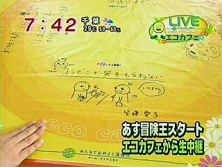 18めざまし「愛ちゃんテーブルイラスト」01