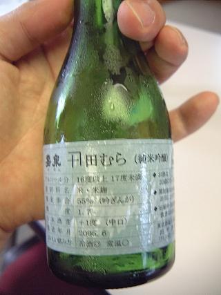 29田むら純米吟醸