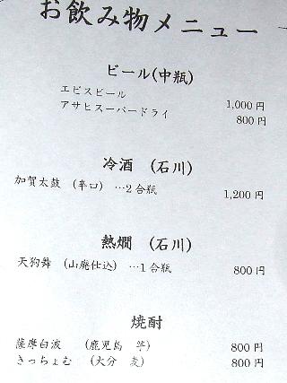神楽坂加賀04