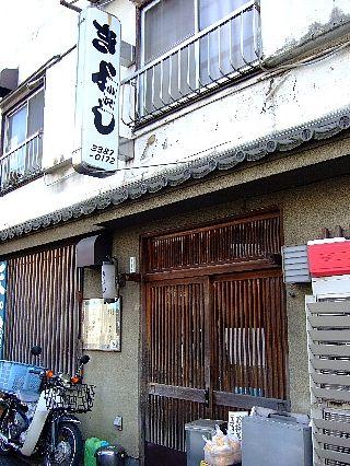 中野天ぷらきよし01