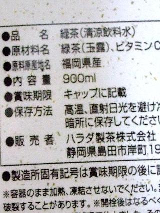 食源探訪玉露PET03
