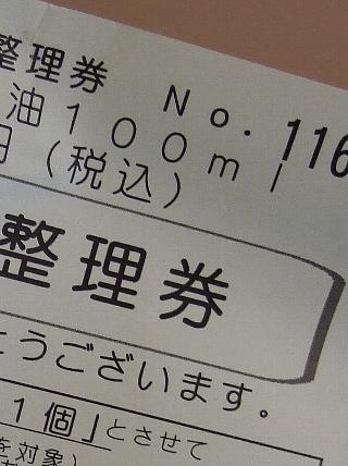石垣島ラー油03