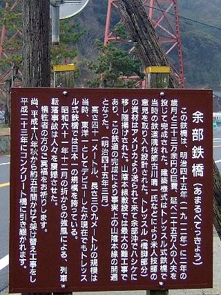 余部鉄橋12