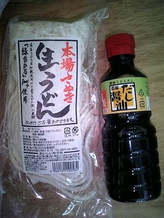 讃岐うどん(日の出製麺)