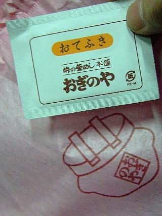 おぎのや弁当02
