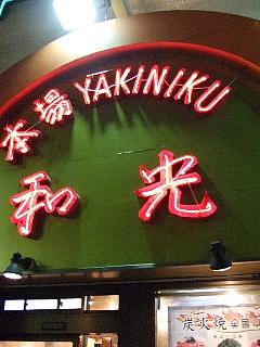 060903上野焼肉和光01