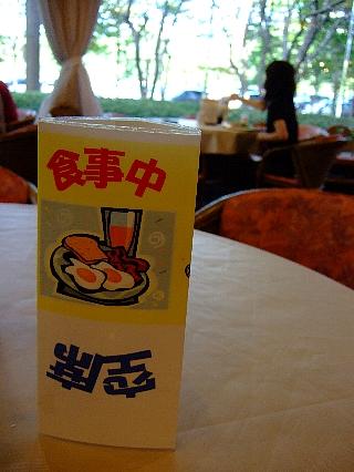 エピナール朝食03