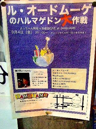 阿佐ヶ谷玉井さんライブ01
