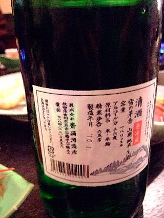 雪の茅舎sake03b