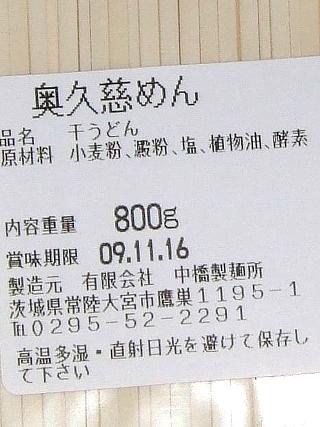奥久慈めん02