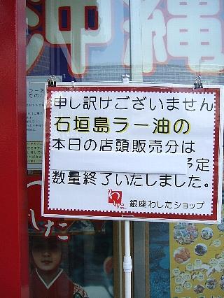 石垣島辣油03