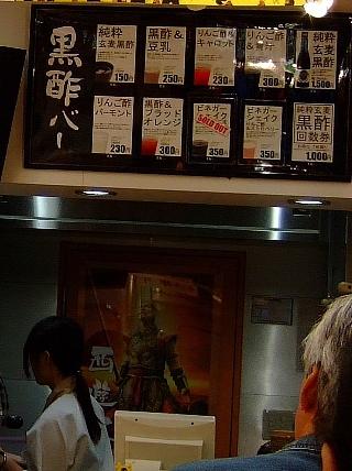 黒酢バー03