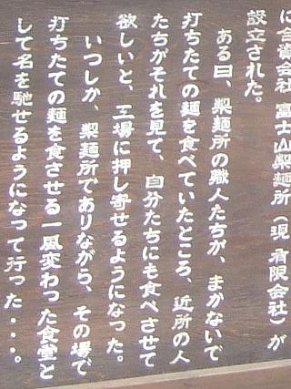 フジヤマ製麺04
