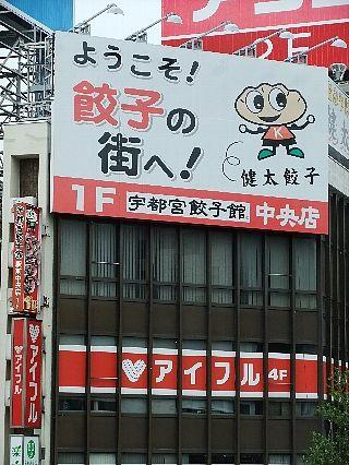 宇都宮餃子01a
