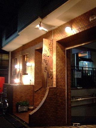 阿き乃閉店01