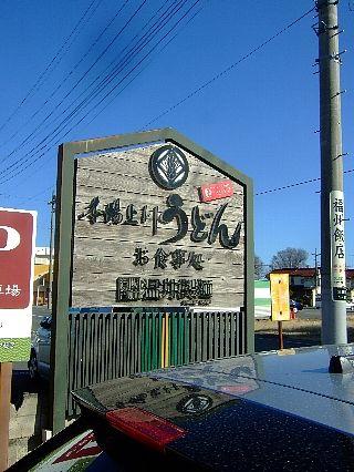 上州うどん01