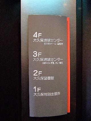 大久保地域センター04(道順)