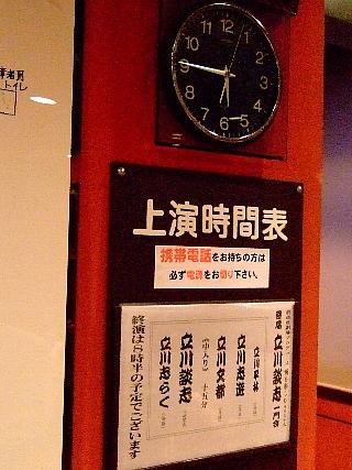 前進座談志一門会04