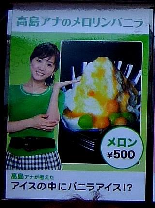 めざましかき氷03
