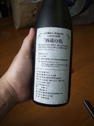 酒蔵の春02
