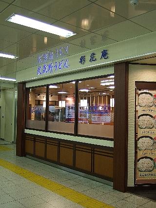 武蔵野うどん彩花庵01