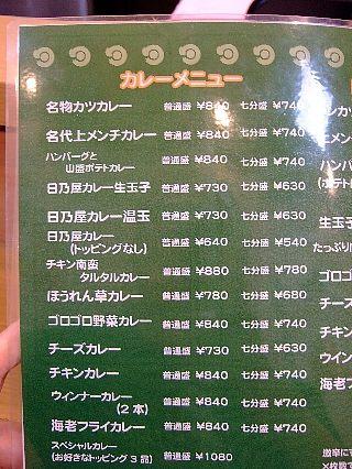 日乃屋カレー05
