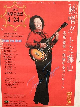 浅草トミ藤山02