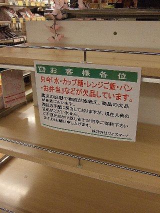 震災後日01