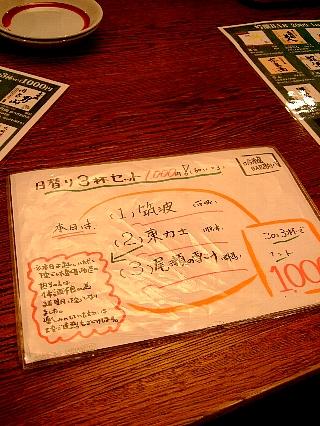 吟醸バー駒八04