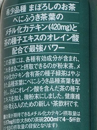 茶の種子緑茶03
