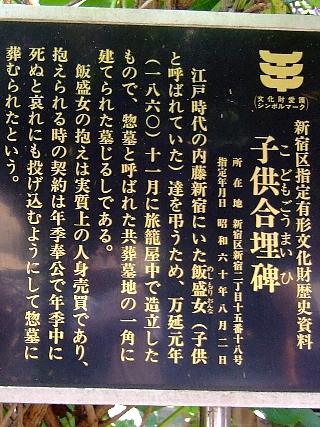 内藤新宿08