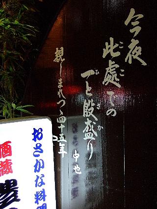 豊田屋外観03