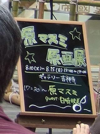 吉祥寺の映美ちゃん05