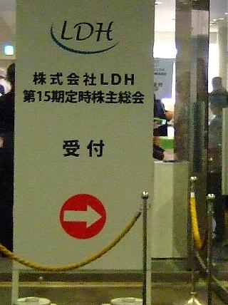 LDH株主総会02