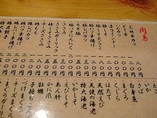 串カツ絆06