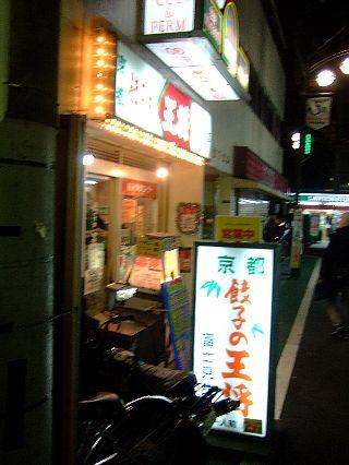 餃子の王将富士見台01