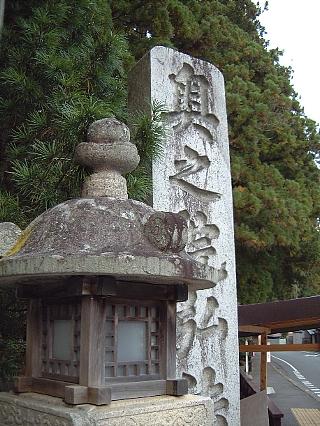 奥の院門柱