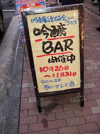 吟醸バー駒八01