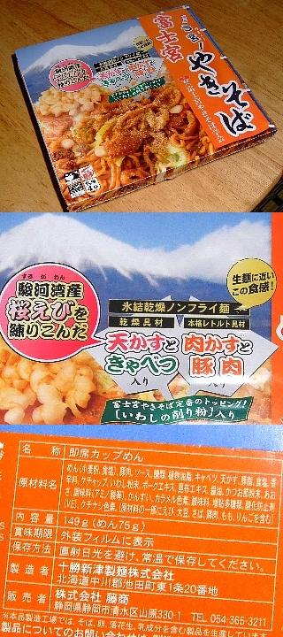 カップ富士宮焼きそば01abc